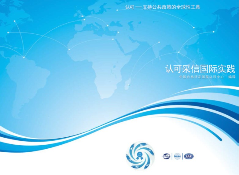 Chinese Accreditation body (CNAS) create Public Sector Brochure