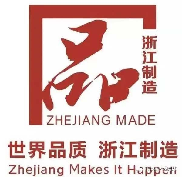 Chinese regional brand uses accredited certification for quality improvement